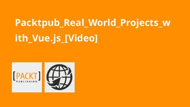 آموزش پروژه های دنیای واقعی باVue.js